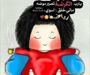 سمينة, فرحً, and فستان image