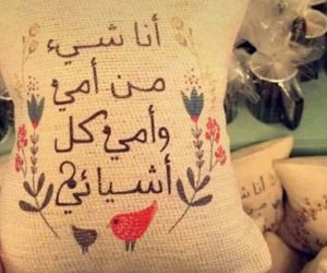 كلمات, ﺭﻣﺰﻳﺎﺕ, and اُمِي image