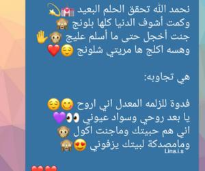 زفه, غلاف فيس بوك, and بالعراقي عراقي العراق image