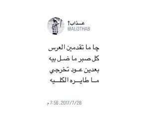حُبْ, ﻋﺮﺑﻲ, and كليه image