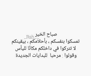 arabic, dreams, and good morning image