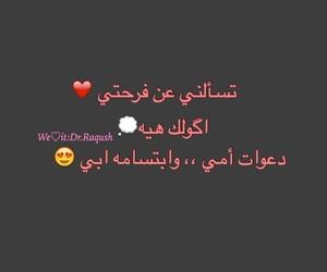 اُمِي and ابي image