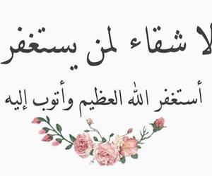 arabic, forgiveness, and islam image