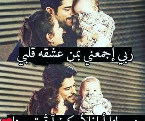 دُعَاءْ, عشقّ, and اطفال image