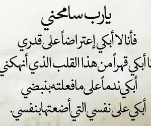 دُعَاءْ, ﻋﺮﺑﻲ, and ﻗﺪﺭ image