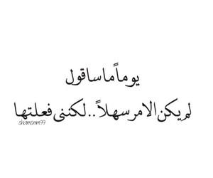 arabic, ﺍﻗﺘﺒﺎﺳﺎﺕ, and امتحان image