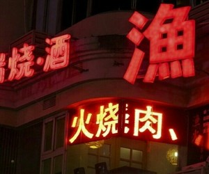 red, aesthetic, and neon image