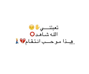 طرف واحد, سناب شات, and عراقي العراق كتابات image