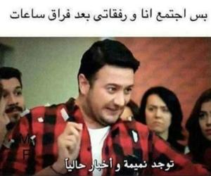 رفّيقتي, ﻋﺮﺑﻲ, and رفقة image