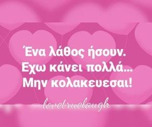 feelings, Greece, and greek image