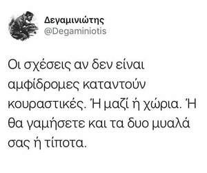 greek, quote, and tweet image