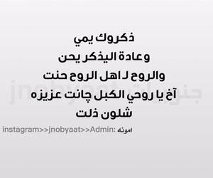 ابوذيات, ﻋﺮﺑﻲ, and ﺭﻣﺰﻳﺎﺕ image