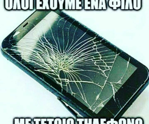 memes, relatable, and funny greek quotes image
