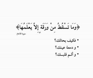 الله and يالله image