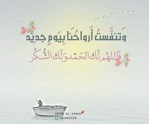 صباح الخير and صباحيات image