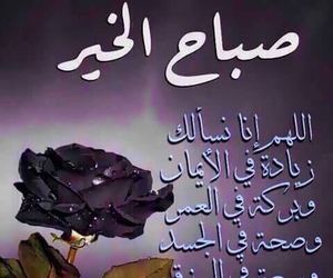 good morning, صباحيات, and صور  image