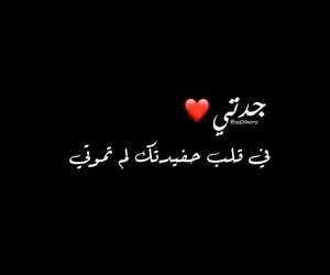 dz, رحمها الله, and جدتي image