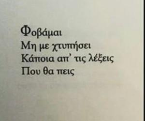 αγαπη, Ελληνικά, and στιχοι image