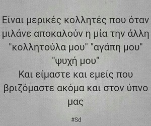 friendship, quotes, and greek quotes image