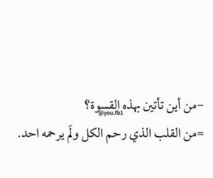 حُبْ, بُنَاتّ, and حزنً image