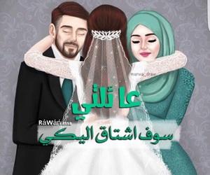 easel, فلسطين, and عائلتي image