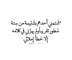 quotes, حكم, and ادب image