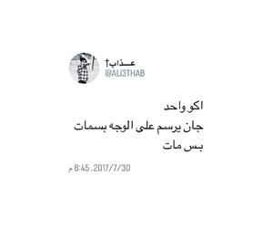 arabic, ﻋﺮﺑﻲ, and عتابً image