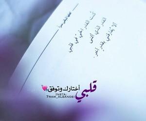 قلبي, ❤, and معاك image