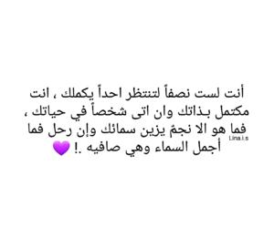نجمة, فيس بوك, and بالعراقي عراقي العراق image