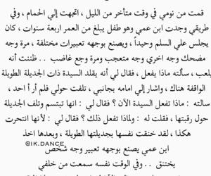 ﻋﺮﺑﻲ, اشباح, and قصص image