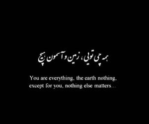 allah, beautiful, and persian image