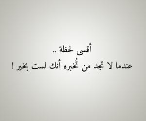 algérie dz, تحشيش ضحك نكت, and حب عشق حزن image