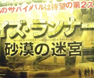 japan, japanese, and maze runner image