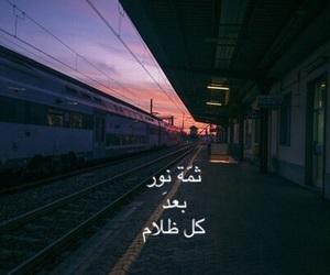 سَفَر, صبرٌ, and كلمات image
