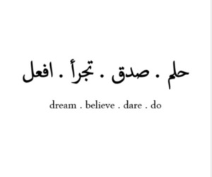 arabic, Dream, and quotes image