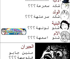 9gag, arab, and arabic image