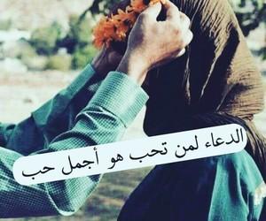 حُبْ, حبايب, and دُعَاءْ image