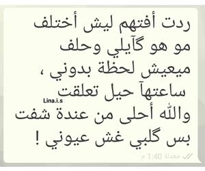 فراق خيانه خيانة, شعر شعبي اشعار, and حزن الم حزين image