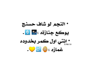 جُمال, بالعراقي عراقي العراق, and اشعار شعر شعبي image