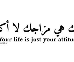 quotes, عربي, and رمزيات image