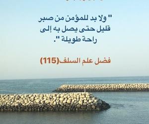 اماني, دُعَاءْ, and القرآن image