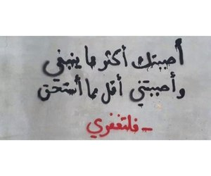 كلمات, ال۾, and جداريه image