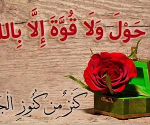 الذكر, الجنة, and ذكرً image