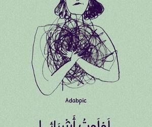 arab, arabic, and sad image
