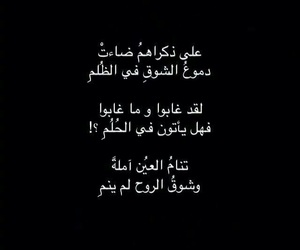 miss, miss you, and روُح image