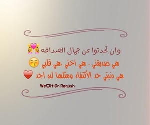 friends, ﺻﺪﺍﻗﻪ, and نصفي الاخر image