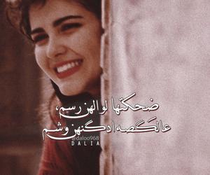 شعبي, شعر, and ﺍﻗﺘﺒﺎﺳﺎﺕ image