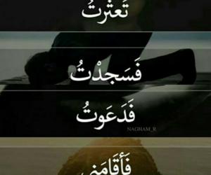 كلمات, ﺍﻗﺘﺒﺎﺳﺎﺕ, and حكم image
