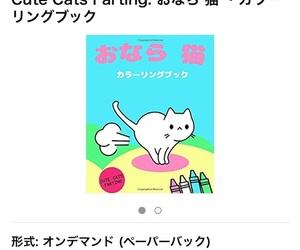 猫, おなら, and ぬりえ image