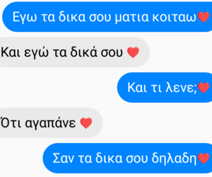 love quotes, greek quotes, and στιχακια image